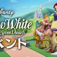 ガンホー、『ディズニー マジックキングダムズ』で映画公開80周年を記念して「白雪姫」の人気キャラやアトラクションが登場!