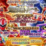 バンナム、『スーパー戦隊レジェンドウォーズ』で「キラメイジャーVSリュウソウジャー スーパー戦隊超決戦イベント」を開催!