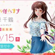 フリュー、TVアニメ『彼女、お借りします』より「水原千鶴 1/7スケールフィギュア」を発売