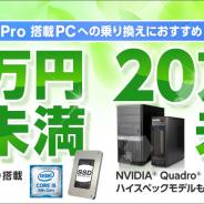 マウスコンピューター、PC買い替え特集を実施 Windows7サポート終了を見込む