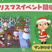 任天堂、『どうぶつの森 ポケットキャンプ』でクリスマスイベントを本日15時より開始 どうぶつのおねがいをクリアしてクリスマスの家具と服をGET!