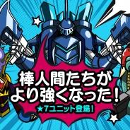ゲームヴィルジャパン、『カートゥーンウォーズ3』で新グレード「★7ユニット」の実装を含む大型アップデートを実施
