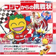 バンナム、『ミニ四駆 超速グランプリ』でコジマのキャラクター参戦! 特性ボディとドライバー入手のチャンス!