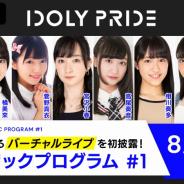 サイバーエージェント、『IDOLY PRIDE』で神田沙也加さんと新人アイドル10名のキャストによるバーチャルライブ番組を8月30日に配信