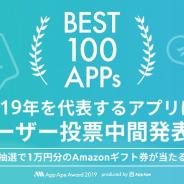 フラー、「App Ape Award 2019」ユーザー投票中間結果を発表 ゲーム部門では『ユニゾンエアー』『ロマサガRS』が上位に