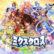 Snail Games Japanは、2019年リリース予定の『神話大戦ミクスクロス』のリリースを2020年に延期