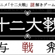 エイベックス・ピクチャーズ、テレビアニメ「十二大戦」の謎解きゲームイベント「十二大戦 与戦界」を12月9日・10日に開催決定!