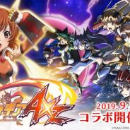 『スタリラ』×『戦姫絶唱シンフォギアAXZ』コラボが9月10日より開催決定! ログインでコラボ限定メモワールをプレゼント!