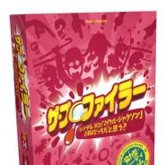 ホビージャパン、力を合わせて正解のキャラクターを探す、協力型のパーティゲーム『ザ・プロファイラー』日本語版を2月下旬に発売