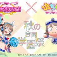 『ぷちぐるラブライブ!』と『ラブライブ!スクールアイドルフェスティバル』の合同コラボイベント開催が決定! 本日よりティザーサイトを公開!