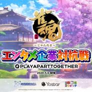 Yostar、『雀魂』でオンライン大会「エンタメ企業対抗戦 麻雀大会」を開催!