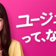コロプラ、『ユージェネ』の駅広告を秋葉原駅にて7月5日より展開中! キーワードは「ユージェネって、なに!?」