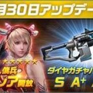 ネクソン、『HIDE AND FIRE』で共闘モードの新ステージ「金字塔奪還」を追加 新傭兵「レイダー」&新銃器「M95」が登場