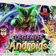 バンナム、『ドラゴンボール レジェンズ』でガシャ「LEGENDS ANDROIDS Vol.4」を開始 「初期形態 セル」「人造人間16号」などが再登場!