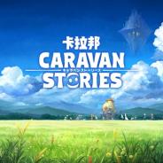 Aiming、繁体字版『CARAVAN STORIES』を台湾・香港・マカオで配信開始! 国内版では「★5装備福袋」などがもらえる記念キャンペーンを実施