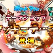 VOYAGE GAMES、『ポケットタウン』に新テーマショップ「クッキーテーマ」が登場 恐竜に変身する「ジュラシック!セット」も