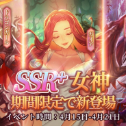 37GAMES、『アイドルエンジェルス~Aegis of Fate~』で「限定女神召喚」イベントを開催! SSR+女神「ドラゴンガール」が初登場