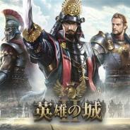 Snail Games Japan、スマホ向け英雄ストラテジーゲーム『英雄の城2』を正式リリース