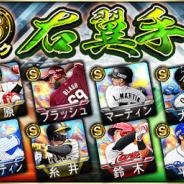 KONAMI、『プロ野球スピリッツA』で「2020 Series2」の選手追加! 木村 文紀選手や吉田 正尚選手らを追加!