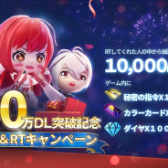 テンセントゲームズ、『コード:ドラゴンブラッド』が国内DL数が150万突破! 記念RTキャンペーン&GWイベントを開催