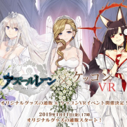 『アズールレーン×ケッコンVR』が3月17日に横須賀で開催決定 対象キャラクターは赤城、エンタープライズ、フッドの3人に!!