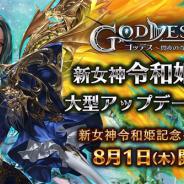 崑崙日本、『Goddess~闇夜の奇跡~』の大型アップデートを実施 新女神「令和姫」を追加