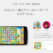King、『ファームヒーロー』が12月1日18時配信の「Game Week with Google Play」に登場…ふなっしーたちとスコアバトルを実施