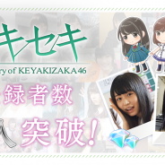 enish、「欅坂46」初の公式ゲームアプリ『欅のキセキ』の事前登録者数が15万人を突破 欅坂46メンバーによるメッセージ動画を公開