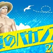 アソビモ、『ステラセプトオンライン -星骸の継承者-』でイベント「真夏のバカンス」を開催