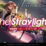 バンナム、『シャニマス』で「What A Wonderful House! あさひ・甘奈スタンプガシャPlus」とイベント「The Straylight」を開始 バレンタインキャンペーンも
