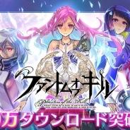 Fuji&gumi Games『ファントム オブ キル』が30万DLを達成! 姫石が3個もらえるキャンペーンを開始