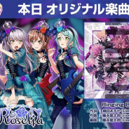 Craft Eggとブシロード、『ガルパ』にRoseliaのオリジナル楽曲「Ringing Bloom」を追加!