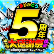 アソビズム、『城とドラゴン』史上最大のキャンペーン「ありがとう5周年!城ドラ大感謝祭(後半)」を開催!