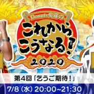 ゲームクリエイター対談イベント【Donuts安藤の『これからこうなる!2020』】第4回を7月8日開催 アカツキ山口修平氏が出演