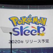 【速報】ポケモンが睡眠をエンターテインメントにした新作スマートフォン向けアプリ『Pokemon Sleep』を2020年配信予定と発表!