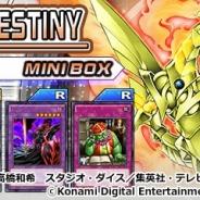 KONAMI、『遊戯王 デュエルリンクス』で第5弾ミニBOX「ドーン・オブ・ディスティニー」の配信開始