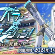 『Fate/Grand Order』で期間限定イベント「アキハバラ・エクスプロージョン︕ ~願いの街と愛を刻まれた彫像たち~」が24日18時より開催