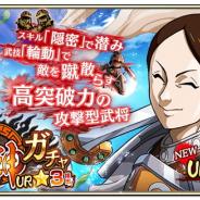 モブキャストゲームス、『キングダム 乱 -天下統一への道-』で新武将「輪虎(りんこ)」が登場する「超武神ガチャ★3」を7月14日に実施