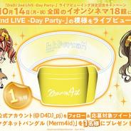 ブシロード、「D4DJ 2nd LIVE -Day Party-」ライブビューイング決定記念キャンペーン第3弾を実施