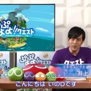 セガネットワークス、『ぷよぷよ!!クエスト』でスキルを分かりやすく解説した「いのDのスキル講座」第二弾を配信