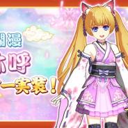 MorningTec Japan、『百姫退魔-放課後少女-』で卑弥呼(CV:山本希望)のアバターを実装