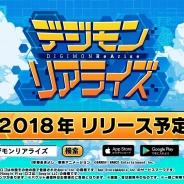 バンナム、「デジモン」シリーズ最新作『デジモンリアライズ』の第1弾PVを公開! 公式Twitterでサイン色紙プレゼントキャンペーン実施中