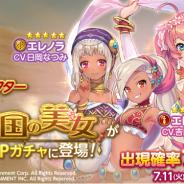 Aiming、『ルナプリ from 天使帝國』に新キャラ「エレノラ」「エレミヤ」「エニル」が登場! ランキングイベント「砂の国の美女争奪戦」も開催