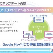 バンナム、『シャニマス』PC版とアプリ版の提供を発表 マルチタッチポイント戦略の一環か 将来的にはスマートテレビ対応も?