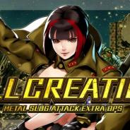 SNK、『METAL SLUG ATTACK』にて期間限定イベント「ALL CREATION」を開催! 新ユニット「剣聖のジン」が登場