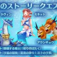 アソビモ、『イルーナ戦記オンライン』で夏季限定イベント「人魚イベント」「子狐イベント」を開催!