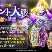 マーベラス、『剣と魔法のログレス いにしえの女神』で最高峰の性能を誇る光・闇属性の防具が手に入る「ギガント大戦~閃煌と漆黒~」を開催