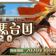 FGO PROJECT、『Fate/Grand Order』でイベント「超古代新選組列伝 ぐだぐだ邪馬台国2020」を開催!