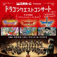 三井ホームPresentsドラゴンクエストコンサートin松山 チケット一般販売スタート! 四国初上陸に!