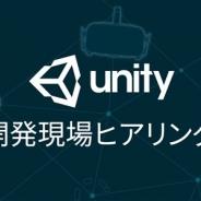 ユニティ、「GTMF2017」の会場で「Unity開発現場ヒアリング」を開催 セッション参加者全員にUnity Proの10%割引クーポンのプレゼントも